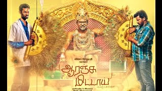 Orange Mittai Official Trailer