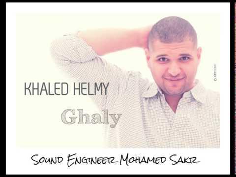 Khaled Helmy - Ghaly  خالد حلمى - غالى