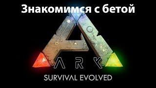 Прохождение ARK Survival Evolved - часть 1 - Знакомимся с игрой