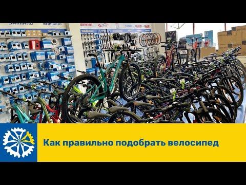 Видео как правильно выбрать велосипед