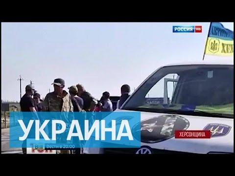 Правый сектор захватил все дороги, ведущие в Крым
