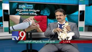 Chronic pain : Modern Treatment - Lifeline - TV9
