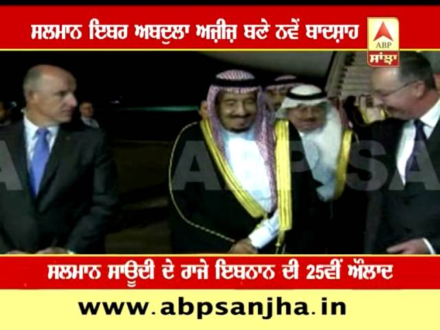 Shah Salman Ibar Abdullah news king of Saudi