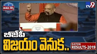 In victory speech, Amit Shah targets Congress, Chandrababu