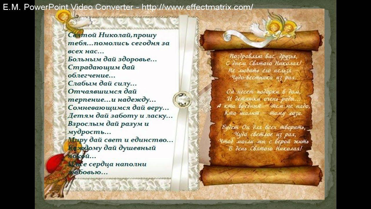 Николай Чудотворец Святой Николай молитва Николаю 43