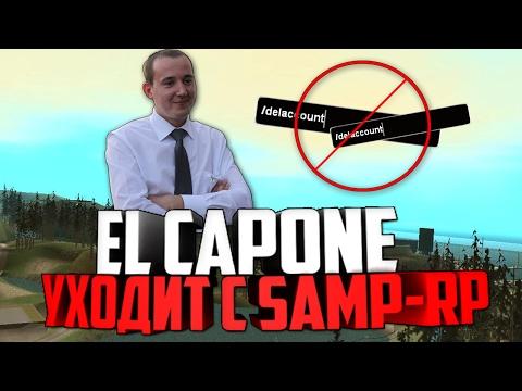 EL CAPONE УХОДИТ С SAMP-RP ?