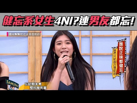 台綜-國光幫幫忙-20190501 健忘系女生4NI?連男友都忘這肯定該吃銀杏!