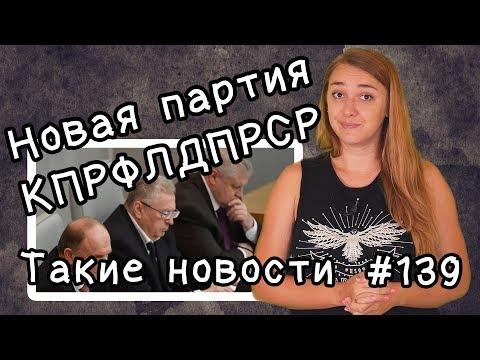 Новая партия КПРФЛДПРСР.  Такие новости №139