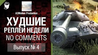 Худшие Реплеи Недели - No Comments №4 - от A3Motion [World of Tanks]