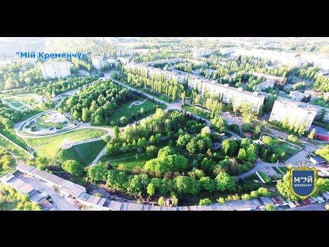 Киевская Парк Мира Аэросъемка Кременчуг весна 2016 года