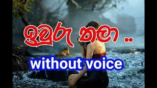 Iwuru Thala Karaoke (without voice) ඉවුරු තලා ..