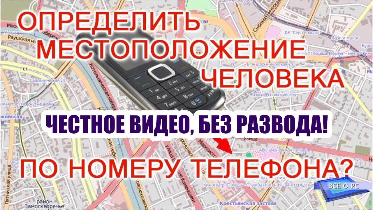 Показать где находится номер телефона на карте