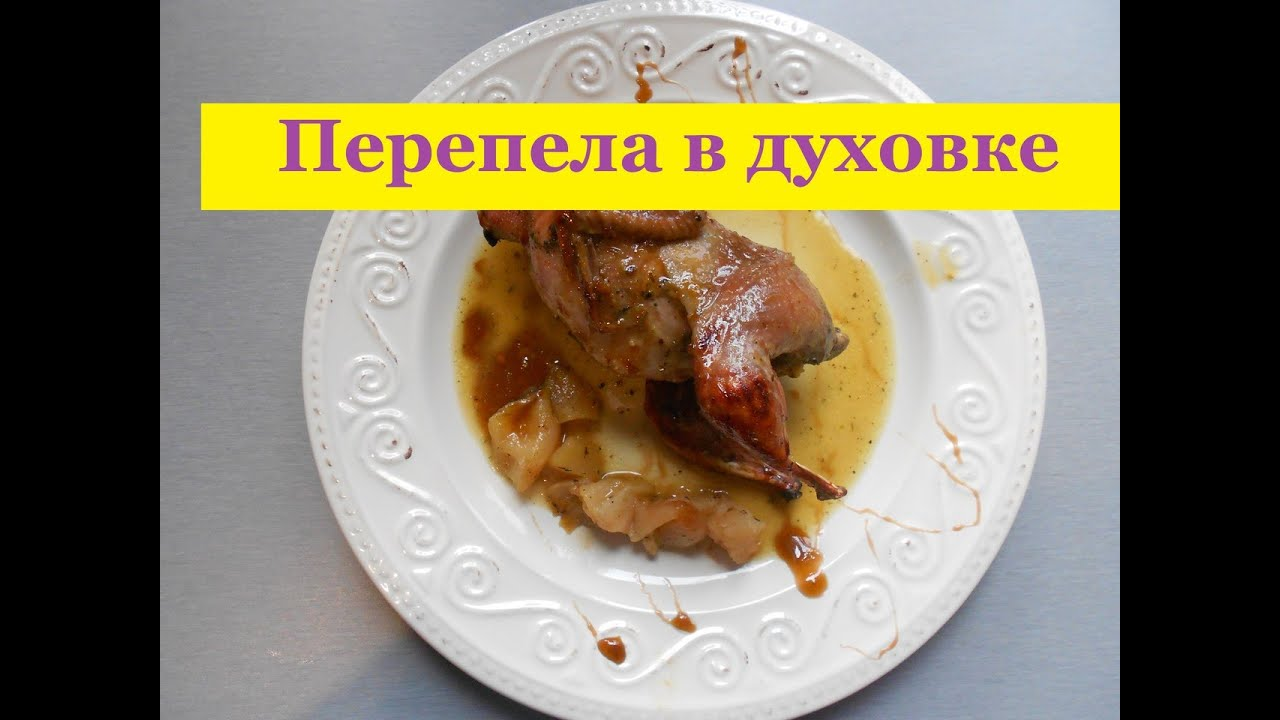 Перепелки запеченные в духовке рецепт пошагово