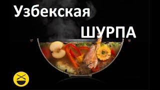 "Сталик Ханкишиев. Узбекская шурпа ""кайнатма"""