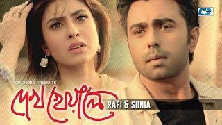 Dekho Kheyale | Rafi | Sonia Nusrat | Apurba | Shokh | Bangla New Drama Song 2017 | FULL HD