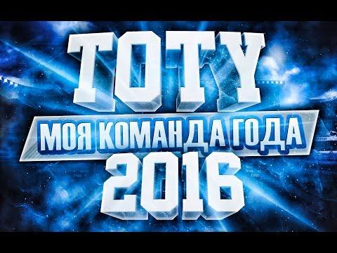 КОМАНДА ГОДА 2016