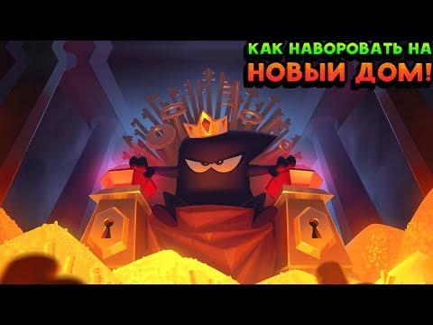 КАК НАВОРОВАТЬ НА НОВЫЙ ДОМ! - King of Thieves