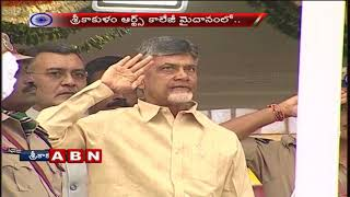 AP CM Chandrababu Naidu Hoists National Flag in Srikakulam | 72nd IndependenceDay Celebrations