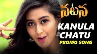 Canula Chatuna Song   MM Srilekha   Dhanujay   Telugu Movie Natana