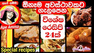 Special recipes for special occasions by Apé Amma