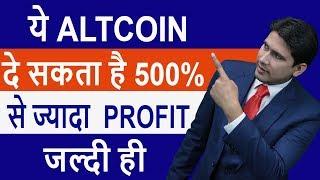 ALTCOIN       500        PROFIT