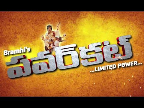 Brahmanandam Power Cut - Ravi Teja Power Movie Spoof