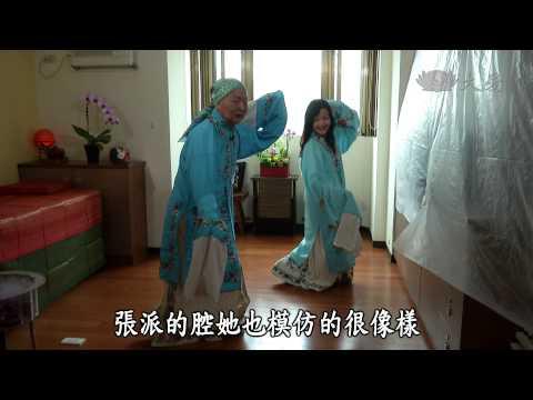 台綜-青春進行曲-20140914 京劇浮生夢
