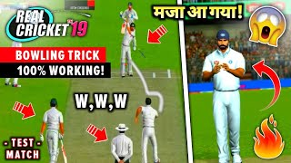 🔥Real Cricket 19 Test Match Bowling Trick | How To Get Wicket | 100% Working 10 Ball 10 Wickets