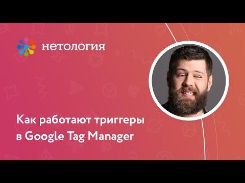 Как работают триггеры в Google Tag Manager