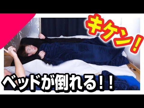 【寝てたら】ベッドの足が急に壊れるドッキリ!!