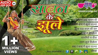 New Rajasthani Traditional Songs 2015 | Sawan Ke Jhule HD |  Seema Mishra Hit Jukebox