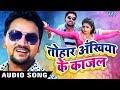 Gunjan Singh का सबसे हिट गाना - Tohar Akhiya Ke Kajal - तोहार अखिया के काजल - NASEEB - Bhojpuri song Mp3