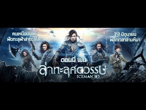 ICEMAN 3D ล่าทะลุศตวรรษ Official Trailer Sub-Thai