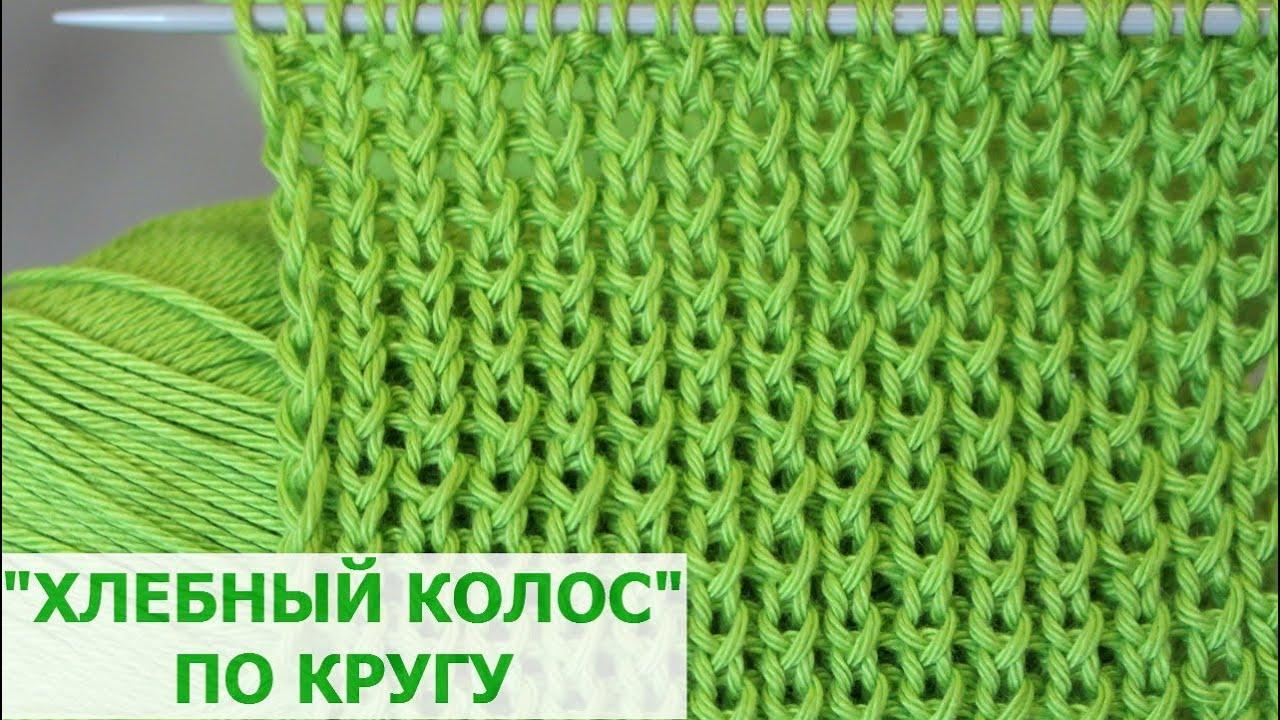 Вязание ажурной резинки по кругу 44