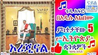"""ኦሪጂናል! ቴዲ አፍሮ በአዲሱ አልበሙ ያካተታቸው 5 የ""""ኢትዮጵያ"""" ቋንቋዎ Original! Teddy Afro New Album 5 Ethiopian Languages"""