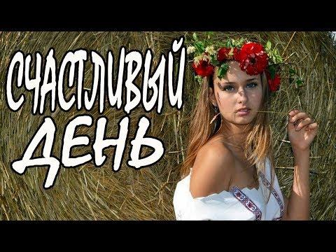 НОВИНКА 2017. СЧАСТЛИВЫЙ ДЕНЬ, новые комедии+мелодрамы, бесплатно