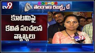 కేసీఆర్ కష్టం తప్ప ఇంక ఏమి లేదు : MP Kavitha    Telangana Election Results