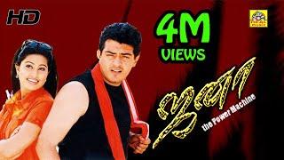 Actres Sneha Love Scene   Best Love Scenes   Tamil Cinema Scenes | Ajith Love Scene | Ajith Scene