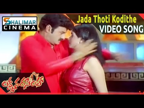 Lakshmi Narasimha Movie || Jada Thoti Kodithe Video Song ll Bala Krishna, Aasin || Shalimarcinema