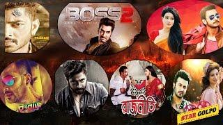 এক শাকিব খান লড়বেন কলকাতার ৩ হিরোর সাথে | Shakib Khan Box Office war with Kolkata Actors