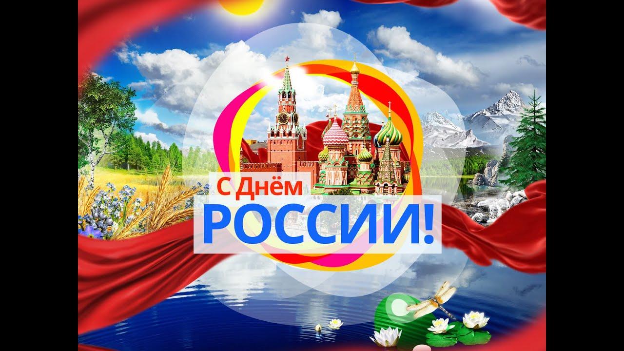 Фото и открытки к дню россии