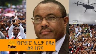Ethiopia Irreecha Protest Special - The Latest from DireTube - Oct 3, 2016