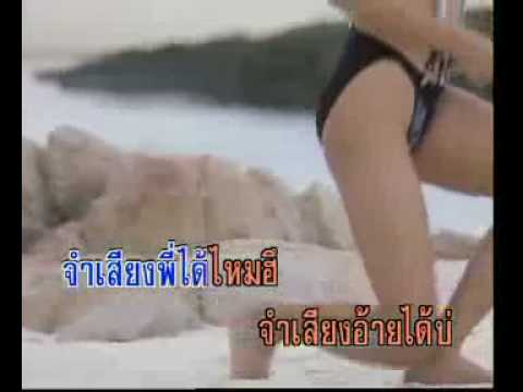 - Sexy Music Video Thai Lao Song