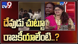 K.A.Paul mixes politics and god - Swetha Reddy - TV9