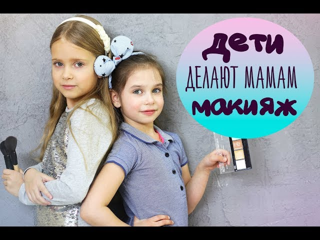 Поздравление с 8 МАРТА / Самый необычный выпуск: дети делают макияж мамам [Шпильки | Женский журнал]
