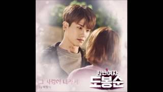 Park Hyung Sik 박형식 - 그 사람이 너라서 Strong Woman Do Bong Soon OST Part.8