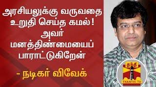 Actor Vivek Praises Kamal Haasan Over Entering Politics | Thanthi TV