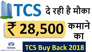 How to Make money with TCS Buy Back | TCS Buyback 2018 | Huge Opportunities for Share Holders