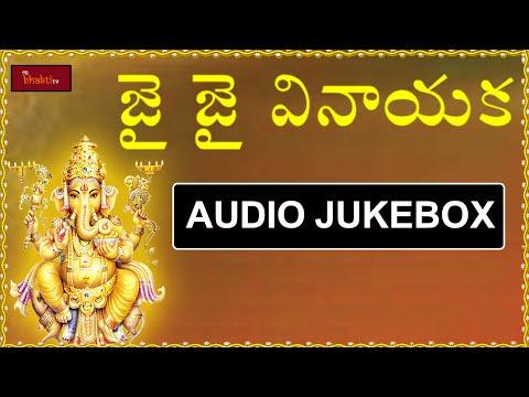 Jai Jai Vinayaka Devotional Songs