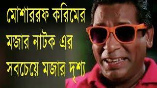 হাসতে হবেই ১০০% | Mosharraf Karim Funny Video | Comedy Bangla Natok 2017